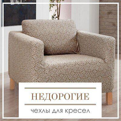 Распродажа ДОМАШНЕГО ТЕКСТИЛЯ! Акция! Скидки до 69%!🔴 — Недорогие чехлы для кресел — Чехлы для мебели