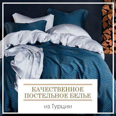 Летняя Распродажа Домашнего Текстиля! 🔴Ликвидация!🔴 — Легендарное Турецкое Белье. 2 спальные и евро комплекты — Постельное белье