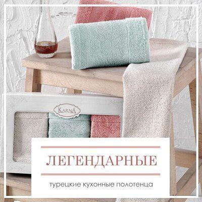 🔴ДОМАШНИЙ ТЕКСТИЛЬ🔴Ликвидация! Успей до повышения цен! — Легендарные Турецкие Кухонные Полотенца — Текстиль