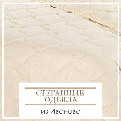 Новинки Домашнего Текстиля! Огромный Ассортимент🔴От 39 р.🔴 — Качественные Стеганные Одеяла из Иваново! — По поводу