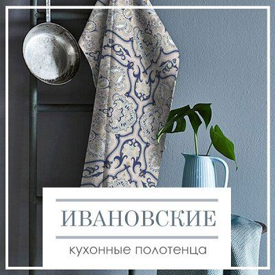 Распродажа ДОМАШНЕГО ТЕКСТИЛЯ! Акция! Скидки до 69%!🔴 — Ивановские кухонные полотенца — Кухонные полотенца