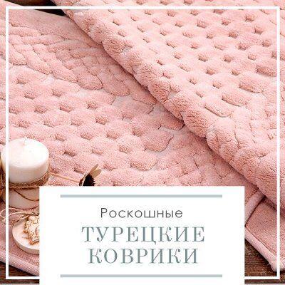 Новинки Домашнего Текстиля! Огромный Ассортимент🔴От 39 р.🔴 — Роскошные турецкие коврики — Ванная
