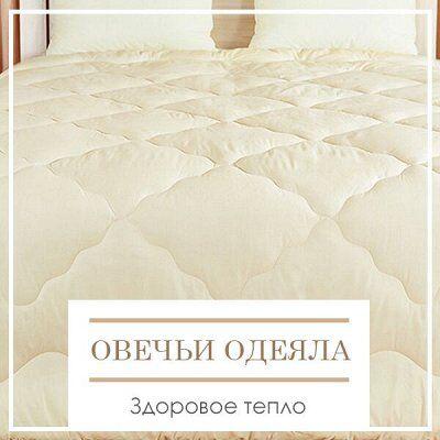 Распродажа ДОМАШНЕГО ТЕКСТИЛЯ! Акция! Скидки до 69%!🔴 — Овечьи Одеяла. Здоровое Тепло — Одеяла