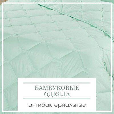 Распродажа ДОМАШНЕГО ТЕКСТИЛЯ! Акция! Скидки до 69%!🔴 — Бамбуковые двуспальные (Антибактериальные) От 150 р — Одеяла