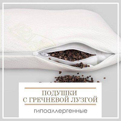 Распродажа ДОМАШНЕГО ТЕКСТИЛЯ! Акция! Скидки до 69%!🔴 — Подушки с гречневой лузкой — Ортопедические подушки