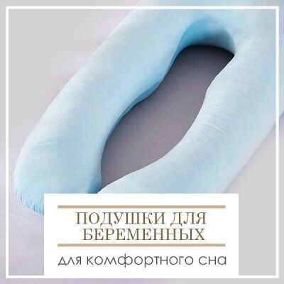 Распродажа ДОМАШНЕГО ТЕКСТИЛЯ! Акция! Скидки до 69%!🔴 — Подушки для Беременных — Ортопедические подушки