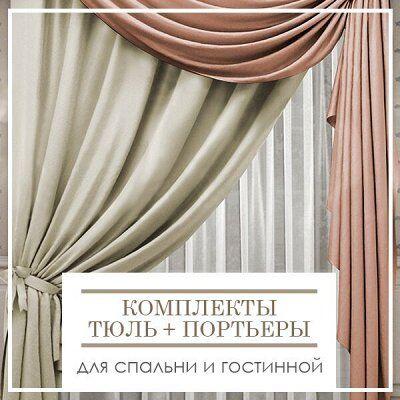 Распродажа ДОМАШНЕГО ТЕКСТИЛЯ! Акция! Скидки до 69%!🔴 — Комплекты Тюль + Портьеры для спальни и гостиной — Текстиль