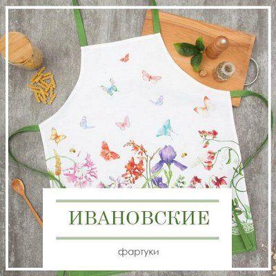 Осенний ценопад! Скидки на ДОМАШНИЙ ТЕКСТИЛЬ до 71% 🔴 — Ивановские фартуки — Фартуки