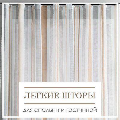Распродажа ДОМАШНЕГО ТЕКСТИЛЯ! Акция! Скидки до 69%!🔴 — Легкие шторы для спальни и гостиной — Текстиль