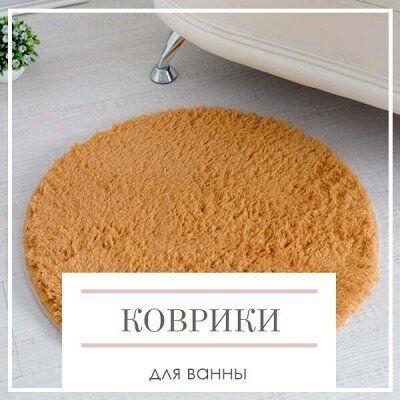Летняя Распродажа Домашнего Текстиля! 🔴Ликвидация!🔴 — Коврики для ванной — Ванная