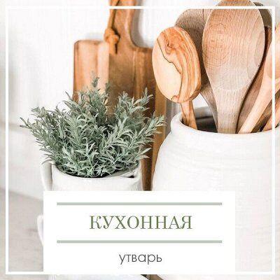 Распродажа ДОМАШНЕГО ТЕКСТИЛЯ! Акция! Скидки до 69%!🔴 — Кухонная утварь — Посуда