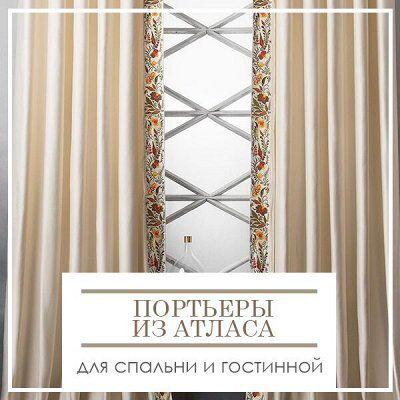 Летняя Распродажа Домашнего Текстиля! 🔴Ликвидация!🔴 — Портьеры из атласа для спальни и гостиной — Шитье
