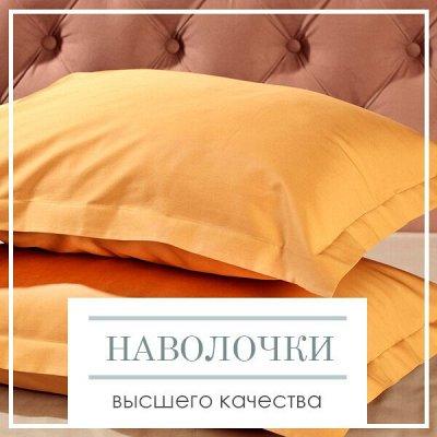 Домашний Текстиль!🔴Новинка🔴Цветовые решения для интерьера! — Наволочки Высшего Качества! — Фурнитура