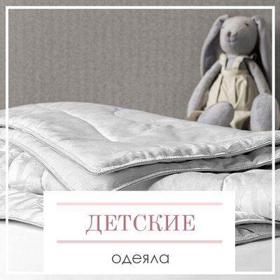 Осенний ценопад! Скидки на ДОМАШНИЙ ТЕКСТИЛЬ до 71% 🔴 — Детские Одеяла — Аксессуары