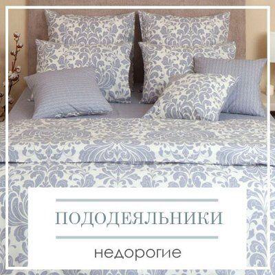 Распродажа ДОМАШНЕГО ТЕКСТИЛЯ! Акция! Скидки до 69%!🔴 — Недорогие пододеяльники из Иваново! — Пододеяльники