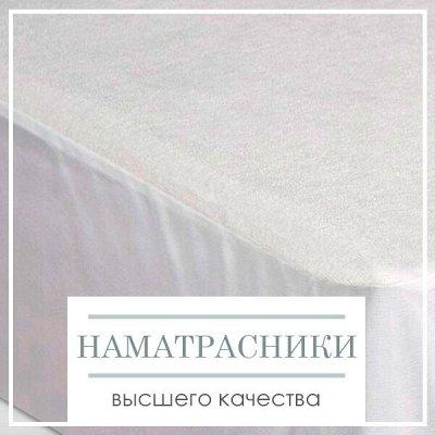 Домашний Текстиль!🔴Новинка🔴Цветовые решения для интерьера! — Элитные наматрасники. Качество Высшей Категории! — Постельное белье
