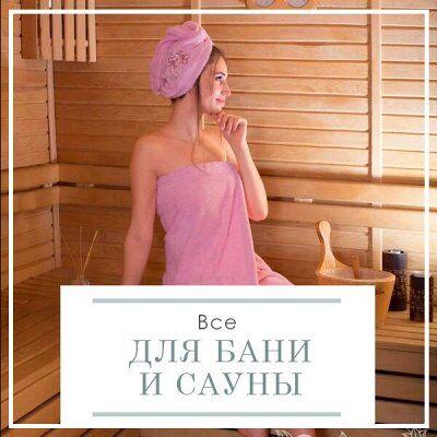 Распродажа ДОМАШНЕГО ТЕКСТИЛЯ! Акция! Скидки до 69%!🔴 — Все для бани и сауны — Ванная