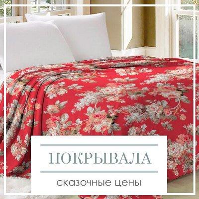 Домашний Текстиль!🔴Новинка🔴Цветовые решения для интерьера! — Сказочные цены на покрывала и пледы — Брюки
