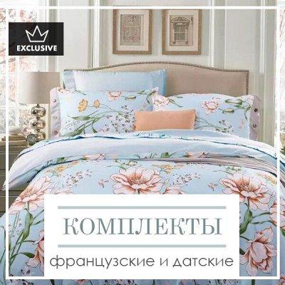 Ликвидация склада ДОМАШНЕГО ТЕКСТИЛЯ! Скидки до 69%! 🔴 — ЭКСКЛЮЗИВНОЕ постельное бельё! — Постельное белье