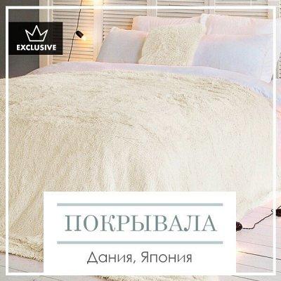 Домашний Текстиль!🔴Новинка🔴Цветовые решения для интерьера! — Эксклюзивно! Пледы и покрывала (Дания, Япония) — Фурнитура