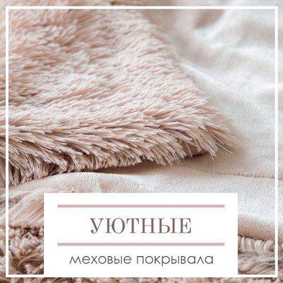 Распродажа ДОМАШНЕГО ТЕКСТИЛЯ! Акция! Скидки до 69%!🔴 — Уютные Меховые Покрывала — Постельное белье