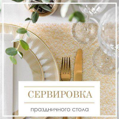 Осенний ценопад! Скидки на ДОМАШНИЙ ТЕКСТИЛЬ до 71% 🔴 — Сервировка праздничного стола — Упаковка