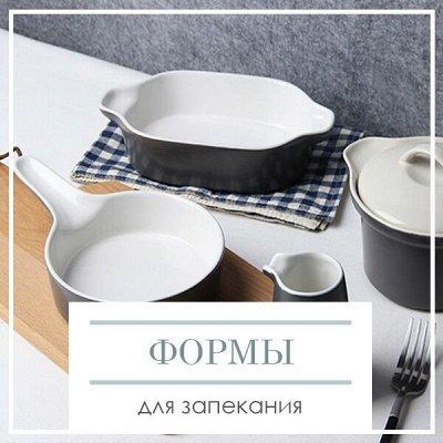 Акция на ДОМАШНИЙ ТЕКСТИЛЬ! Выгодно! Экономия до 74% 🔴 — Формы и блюда для запекания — Посуда
