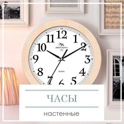 Ликвидация склада ДОМАШНЕГО ТЕКСТИЛЯ! Скидки до 69%! 🔴 — Настенные часы — Часы и будильники