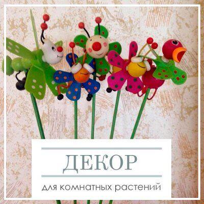Распродажа ДОМАШНЕГО ТЕКСТИЛЯ! Акция! Скидки до 69%!🔴 — Декор для растений — Садовый декор