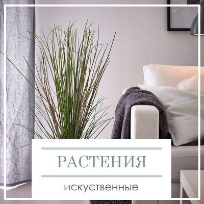 Распродажа ДОМАШНЕГО ТЕКСТИЛЯ! Акция! Скидки до 69%!🔴 — Искусственные растения — Садовый декор