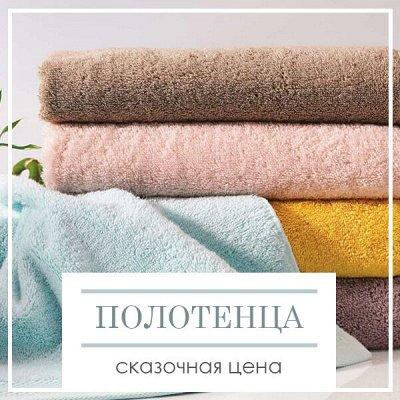 Акция на ДОМАШНИЙ ТЕКСТИЛЬ! Выгодно! Экономия до 74% 🔴 — Сказочная цена на полотенца! — Текстиль
