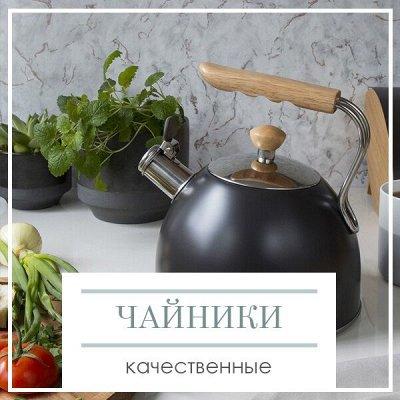 Окунитесь в тепло ДОМАШНЕГО ТЕКСТИЛЯ! Sale до 76%! 🔴 — Чайники — Посуда и столовые приборы