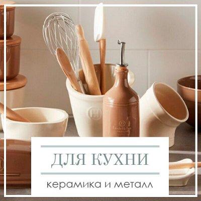 Акция на ДОМАШНИЙ ТЕКСТИЛЬ! Выгодно! Экономия до 74% 🔴 — Принадлежности для кухни из керамики и металла — Посуда