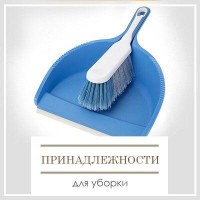 Осенний ценопад! Скидки на ДОМАШНИЙ ТЕКСТИЛЬ до 71% 🔴 — Принадлежности для уборки — Хозяйственные товары