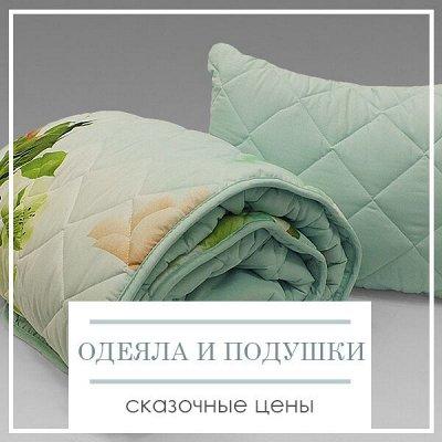 Распродажа ДОМАШНЕГО ТЕКСТИЛЯ! Акция! Скидки до 69%!🔴 — Одеяла и подушки по сказочным ценам! — Одеяла