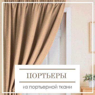 Распродажа ДОМАШНЕГО ТЕКСТИЛЯ! Акция! Скидки до 69%!🔴 — Портьеры из портьерной ткани для спальни и гостиной — Текстиль