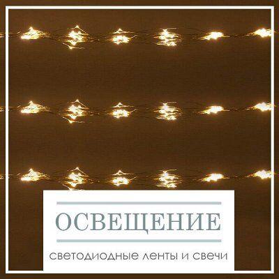 Осенний ценопад! Скидки на ДОМАШНИЙ ТЕКСТИЛЬ до 71% 🔴 — Светодиодные ленты (гирлянды) и свечи — Освещение