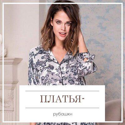 Распродажа ДОМАШНЕГО ТЕКСТИЛЯ! Акция! Скидки до 69%!🔴 — Платья-рубашки — Платья-рубашки