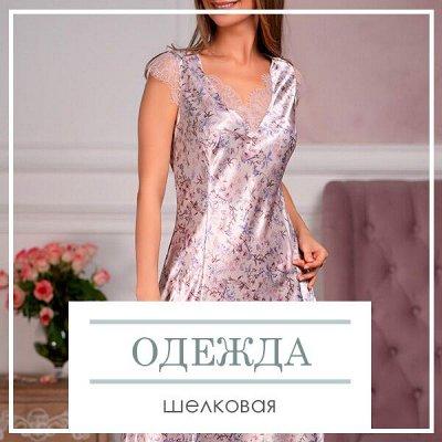 Домашний Текстиль!🔴Новинка🔴Цветовые решения для интерьера! — Шелковая одежда для дома. Идеальна для лета! — Сумки