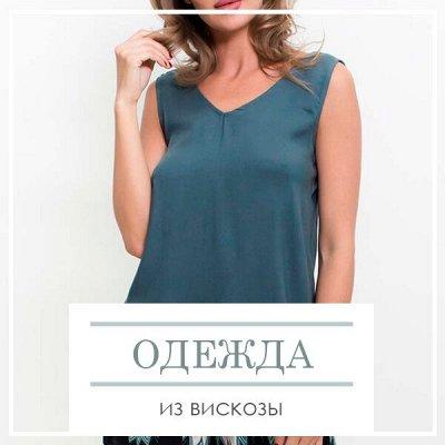 Распродажа ДОМАШНЕГО ТЕКСТИЛЯ! Акция! Скидки до 69%!🔴 — Женская Одежда из Вискозы! — Топы и майки