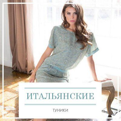 Летняя Распродажа Домашнего Текстиля! 🔴Ликвидация!🔴 — Итальянски туники — Рубашки и блузы