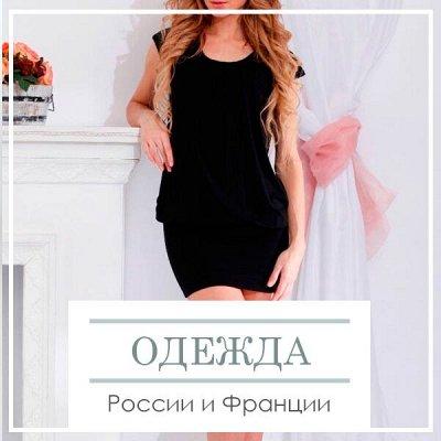 Летняя Распродажа Домашнего Текстиля! 🔴Ликвидация!🔴 — Одежда совместного производства России и Франции! — Купальники