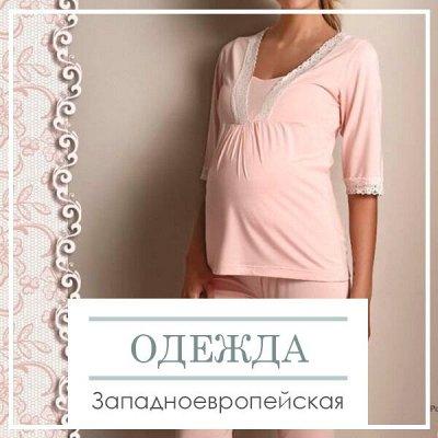 Летняя Распродажа Домашнего Текстиля! 🔴Ликвидация!🔴 — Качественная Одежда Западноевропейского Производсва! — Костюмы