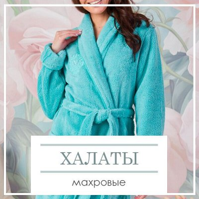 Ликвидация склада ДОМАШНЕГО ТЕКСТИЛЯ! Скидки до 69%! 🔴 — Махровые банные халаты! — Халаты