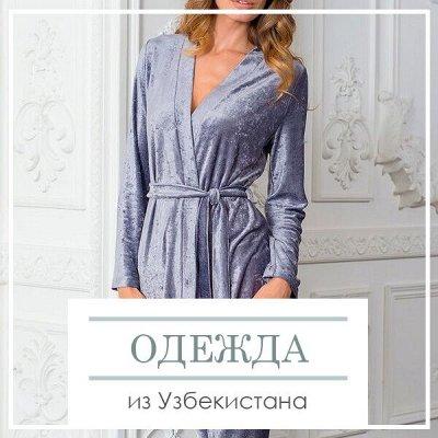 Летняя Распродажа Домашнего Текстиля! 🔴Ликвидация!🔴 — Одежда из Узбекистана, солнечной страны хлопка! — Платья