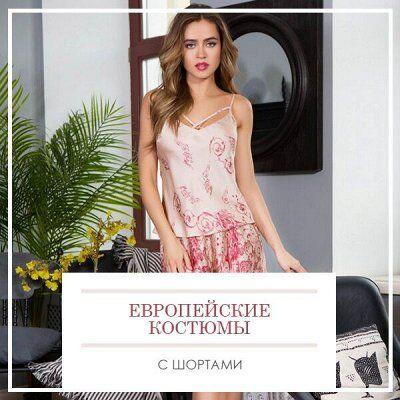 Летняя Распродажа Домашнего Текстиля! 🔴Ликвидация!🔴 — Европейские костюмы с шортами — Топы