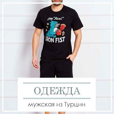 Летняя Распродажа Домашнего Текстиля! 🔴Ликвидация!🔴 — Турецкая мужская домашняя одежда! — Костюмы