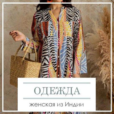 Летняя Распродажа Домашнего Текстиля! 🔴Ликвидация!🔴 — Женская домашняя одежда из Индии! — Одежда