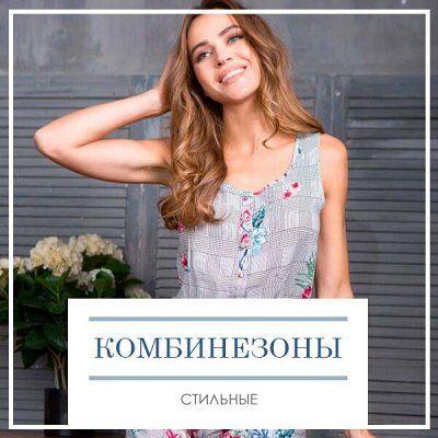Распродажа ДОМАШНЕГО ТЕКСТИЛЯ! Акция! Скидки до 69%!🔴 — Комбинезоны — Одежда для дома