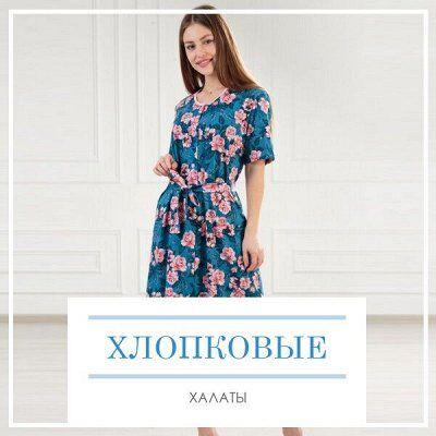 Летняя Распродажа Домашнего Текстиля! 🔴Ликвидация!🔴 — Хлопковые халаты — Одежда